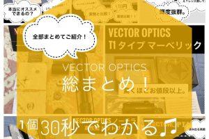 Vector Opticsに興味がある人必見!ベクターのドットサイトまとめてレビュー!