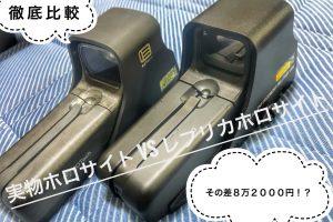 実物ホロサイトとレプリカを徹底比較レビュー!【価格差8万円!?】