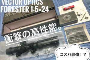 Vectorの実銃用ライフルスコープForesterをレビュー
