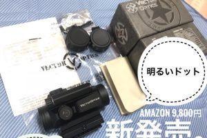 新発売ドットサイト!Vector Optics ノーチラスを日本最速レビュー!
